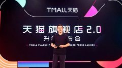 Tmall to offer a more personalized experience to shoppers