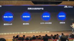 JD and Tencent announced launch of Cloud Warehouse